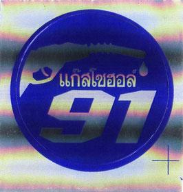 91  & タイ文字  Blue & Silver (ブルー & シルバー Sサイズ・丸型) アジアン ステッカー   1枚 【タイ雑貨 Thailand Sticker】