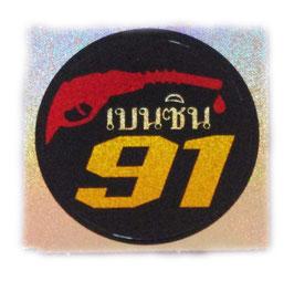 91 ( レギュラーガソリン ) & タイ文字  Black & Gold & Red  ( ブラック  & ゴールド & レッド  / ラメタイプ ) アジアン ステッカー  【タイ雑貨 Thailand Sticker】