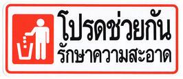 【Lサイズ  】 ゴミはゴミ箱に! タイ文字 & イラスト ( レッド &  ブラック) アジアン ステッカー   1枚 【タイ雑貨 Thailand Sticker】