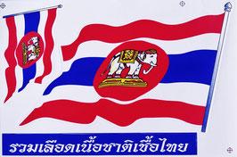 【ミリタリー / 軍隊 グッズ 】ミリタリーグッズ  タイ王国 海軍 ステッカー(ROYAL THAI NAVY Sticker 3P mix B) L サイズ【タイ雑貨 Thailand Sticker】