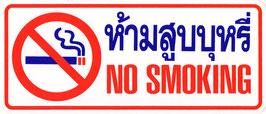 【Lサイズ  】 タイ文字  禁煙 喫煙禁止 (レッド & ブルー) アジアン ステッカー   1枚 【タイ雑貨 Thailand Sticker】