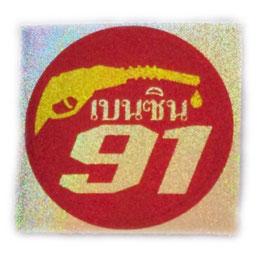 91 ( レギュラーガソリン ) & タイ文字  Red & Silver & Gold  ( レッド & シルバー & ゴールド / ラメタイプ ) アジアン ステッカー  【タイ雑貨 Thailand Sticker】