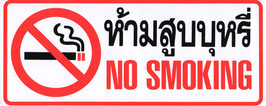 【Lサイズ  】タイ文字  禁煙 喫煙禁止 (レッド & ブラック) アジアン ステッカー   1枚 【タイ雑貨 Thailand Sticker】