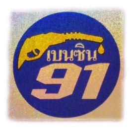 91 ( レギュラーガソリン ) & タイ文字  Blue & Silver & Gold  ( ブルー & シルバー & ゴールド / ラメタイプ ) アジアン ステッカー  【タイ雑貨 Thailand Sticker】