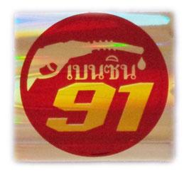 91 ( レギュラーガソリン ) & タイ文字  Red & Gold & Silver  ( レッド  & ゴールド & シルバー  / キラタイプ ) アジアン ステッカー  【タイ雑貨 Thailand Sticker】