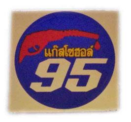 95 ( ハイオクガソリン ) & タイ文字  Blue & Silver & Red ( ブルー & シルバー & レッド / キラタイプ ) アジアン ステッカー  【タイ雑貨 Thailand Sticker】