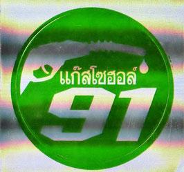 91  & タイ文字  Green & Silver (グリーン & シルバー Sサイズ・丸型) アジアン ステッカー   1枚 【タイ雑貨 Thailand Sticker】