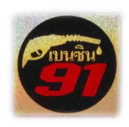 91 ( レギュラーガソリン ) & タイ文字  Black & Red & Silver ( ブラック & レッド & シルバー / ラメタイプ ) アジアン ステッカー  【タイ雑貨 Thailand Sticker】