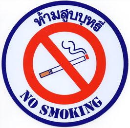 【直径 17cm  Lサイズ 】 タイ文字  禁煙 喫煙禁止 (ブルー & レッド) アジアン ステッカー   1枚 【タイ雑貨 Thailand Sticker】