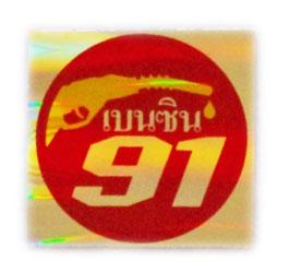 91 ( レギュラーガソリン ) & タイ文字  Red & Silver & Gold  ( レッド & シルバー & ゴールド / キラタイプ ) アジアン ステッカー  【タイ雑貨 Thailand Sticker】