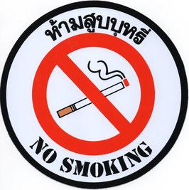 【直径 17cm  Lサイズ  】 タイ文字  禁煙 喫煙禁止 (ブラック & レッド) アジアン ステッカー   1枚 【タイ雑貨 Thailand Sticker】