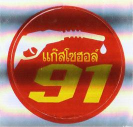 91  & タイ文字  Red & Gold (レッド & ゴールド Sサイズ・丸型) アジアン ステッカー   1枚 【タイ雑貨 Thailand Sticker】