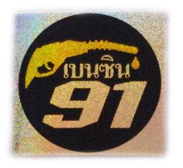 91 ( レギュラーガソリン ) & タイ文字  Black & Silver & Gold  ( ブラック & シルバー & ゴールド / ラメタイプ ) アジアン ステッカー  【タイ雑貨 Thailand Sticker】
