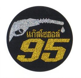 95  & タイ文字  Black & Gold (ブラック & ゴールド ラメタイプ Sサイズ・丸型) アジアン ステッカー   1枚 【タイ雑貨 Thailand Sticker】