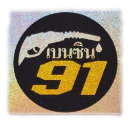 91 ( レギュラーガソリン ) & タイ文字  Black & Gold & Silver  ( ブラック  & ゴールド & シルバー  / ラメタイプ ) アジアン ステッカー  【タイ雑貨 Thailand Sticker】
