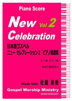 日本語ゴスペルニューセレブレーションピアノ楽譜集 Vol.2