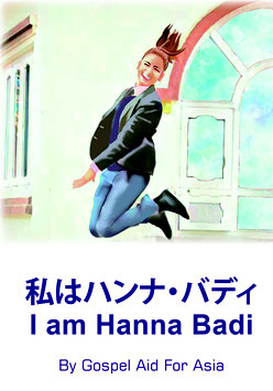私はハンナ・バディ 販売終了