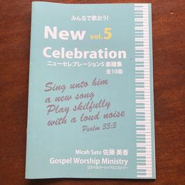 New Celebration vol.5 ニューセレブレイション 5 ピアノ楽譜集