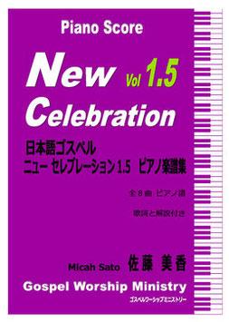 日本語ゴスペル・ニューセレブレーションピアノ楽譜集 Vol.1.5