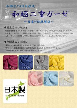 Japanese bleached double gauze