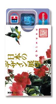 cardbox 015 > Kolibri