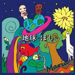 地球‐ほし‐CD