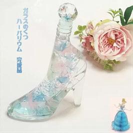 シンデレラ ガラスの靴 完成品 ハーバリウムギフト 結婚祝い 誕生日 シンデレラシュー 記念日 プリザーブドフラワー