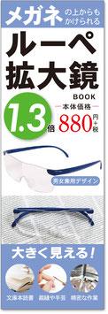 1.3倍 メガネの上からもかけられるルーペ拡大鏡BOOK