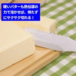 熱伝導バターナイフ5本セット