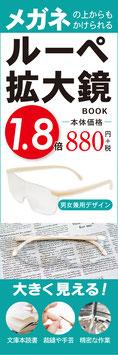 1.8倍 メガネの上からもかけられるルーペ拡大鏡BOOK