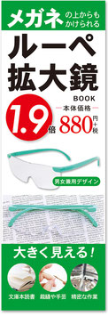 1.9倍 メガネの上からもかけられるルーペ拡大鏡BOOK