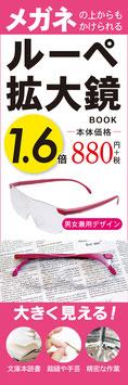 1.6倍 メガネの上からもかけられるルーペ拡大鏡BOOK