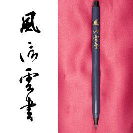 写経用の筆ペン3本セット A