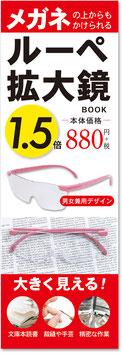 1.5倍 メガネの上からもかけられるルーペ拡大鏡BOOK