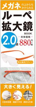 2.0倍 メガネの上からもかけられるルーペ拡大鏡BOOK