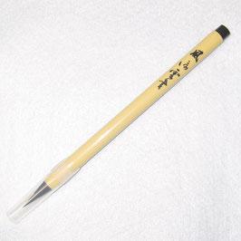 写経用の筆ペン3本セット B