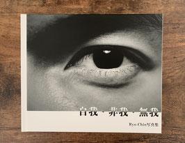 Ryo Chin写真集「自我・非我・無我」