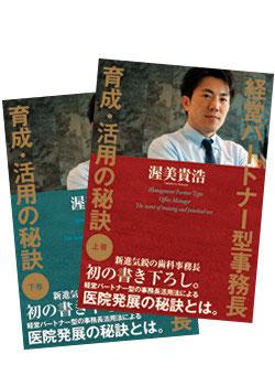 経営パートナー型事務長~育成・活用の秘訣 上下巻 全4章