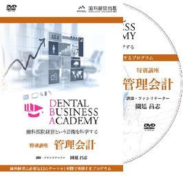 Dental Business Academy 0期特別講座「管理会計」