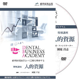Dental Business Academy 0期特別講座「人的資源」