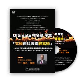 Ultimate椎名塾序章「究極歯科医院経営術」