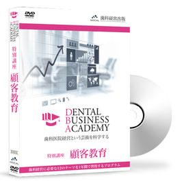 Dental Business Academy 0期特別講座「顧客教育」