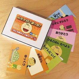 視覚支援絵カードポストカードタイプ 全108枚