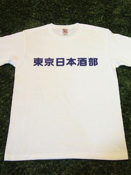 魔法のTシャツ BY 東京日本酒部 RC1(White)