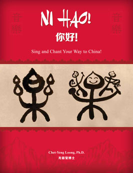 NI HAO! Sing and Chant Your Way to China!