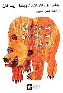 al-Dubb al-bunni (L'orso Bruno)