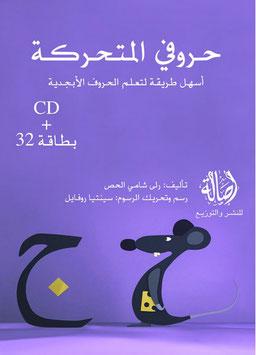 Hurufi al-mutaharrika