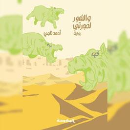 Le tigri della mia stanza (in arabo)