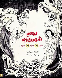 Layali Shehrazizi (in arabo)