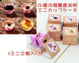 4種の飛騨高山産米粉のミニカップケーキ(各ミニサイズ2個入り) (冷凍)
